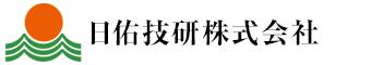 日佑技研株式会社