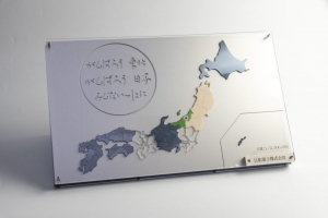 セラミックス地図