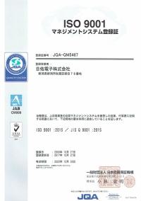 ISO9001認定取得